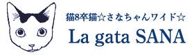 「La gata SANA」第8回 秋本尚美先生 UPしました☆